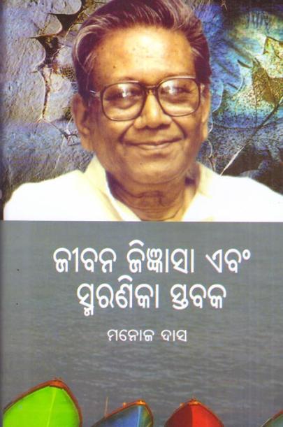 Jibana Jigyansa Ebam Smaranika Stabaka