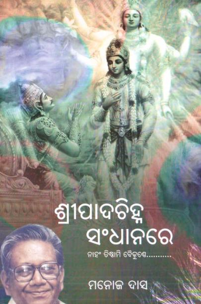 Sripadachinha Sandhanare