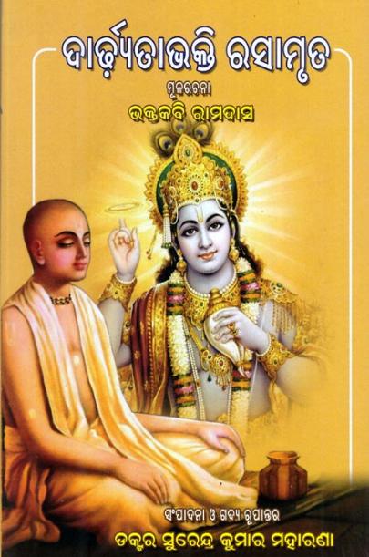 Dardhyatabhakti Rasamruta