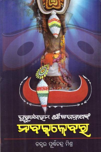 Purushottama Sri Jagannathanka Nabakalebara