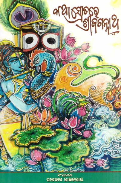 Katha Srotare Sri Jagannath