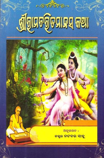 Shreeramacharita Manasa Katha