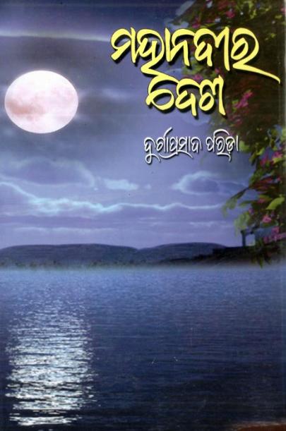 Mahanadira Desa