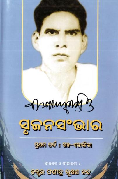 Bama Charan Mitra Srujana Sambhara