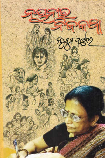 Nayanara Nijakatha
