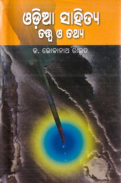 Odia Sahitya  Tatwa O Tathya