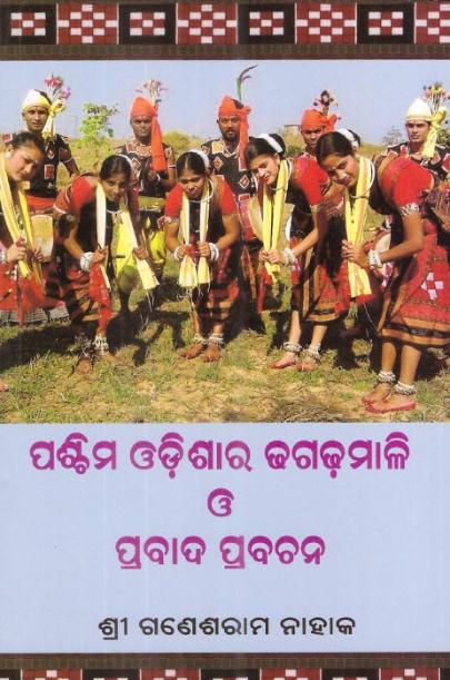 Paschima Odishara Dhaga Dhamali