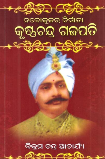 Nabotkalara Nirmata Krishna Chandra Gajapati