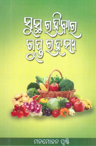 Sustha Rahibara Gupta Rahasya
