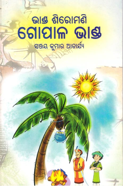 Gopala Bhanda