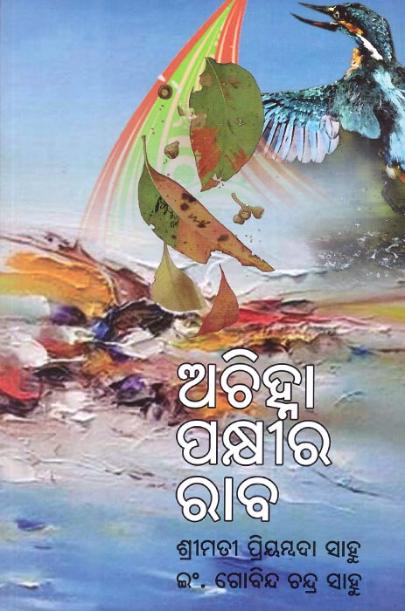 Achihna Pakhira Raba