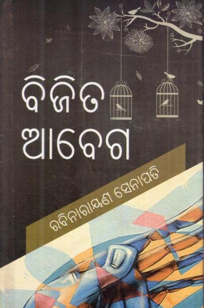 Bijita Abega