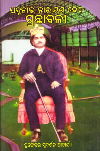 Padmanabha Narayana Deva Granthabali