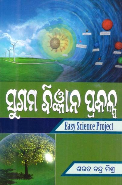 Sugama Bigyana Prakalpa