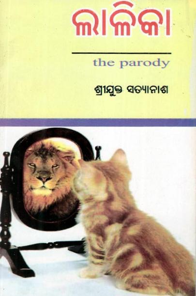 Lalikaa : The Parody