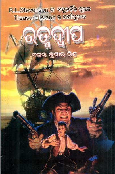 Ratnadwipa