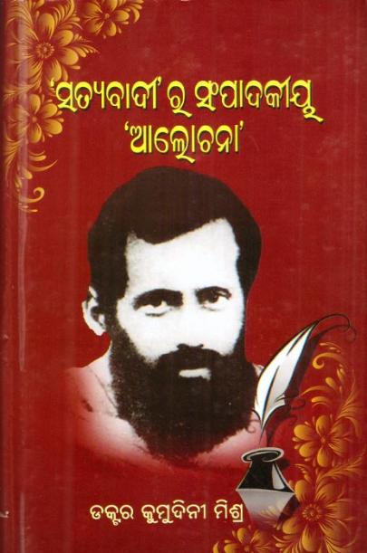 Satyabadira Sampadakiya Alochana