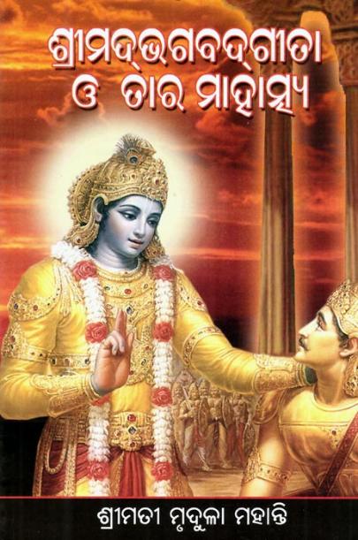 SrimadBhagabadGita O' Tara Mahatmya