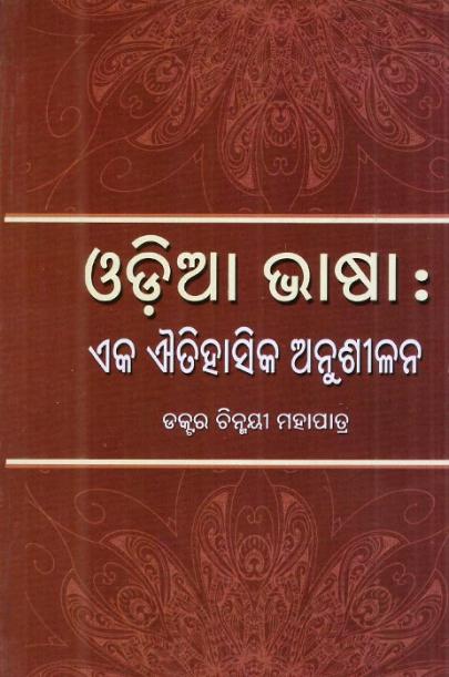 Odia Bhasa - Eka Aitihasika Anushilana