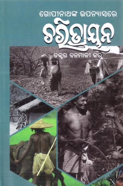 Gopinathanka Upanyasare Charitrayana