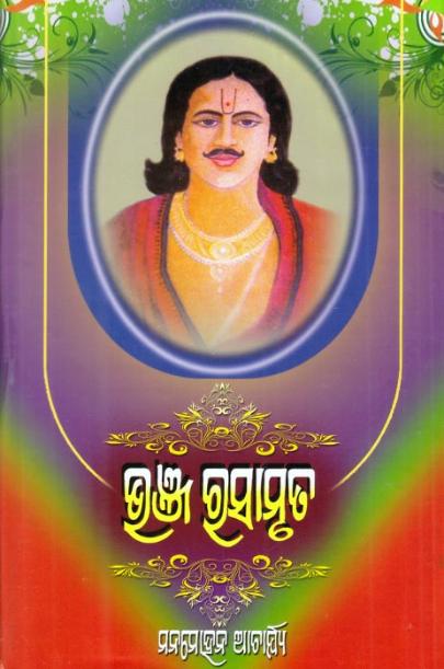 Bhanja Rasamruta