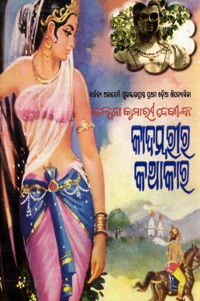 Kadambarira Kathakara