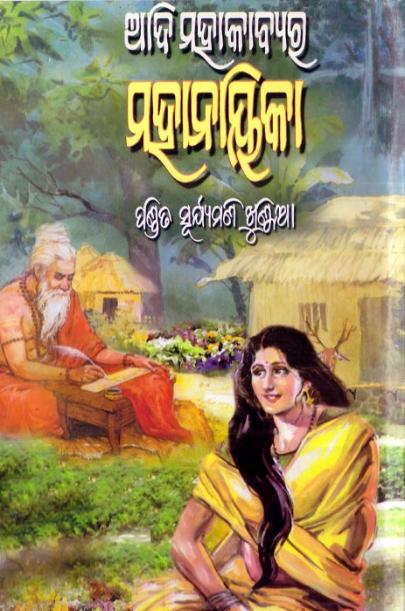 Adimahakavyara Mahanayika