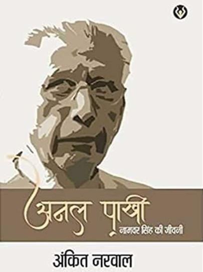 Anal Pakhi - Biography of Namvar Singh